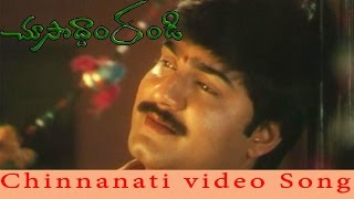 Choosodham Randi Movie || Chinnanati Video Song || Srikanth,Jagapathi babu,Rambha