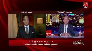 د. محمد بهاء أبو شقة يكشف كيف حددت إيطاليا أسماء ضباط مصريين بعينهم واتهمتهم بمقتل ريجيني