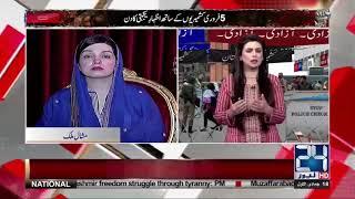 مشال ملک اہلیہ یاسین ملک کی 24 نیوز سے یوم یکجہتی کشمیر پر خصوصی گفتگو