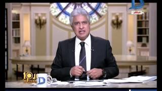 العاشرة مساء|مع وائل الإبراشي حلقة 24-9-2016 وتغطية خاصة لحادثة غرق مركب الهجرة الغيرشرعية برشيد