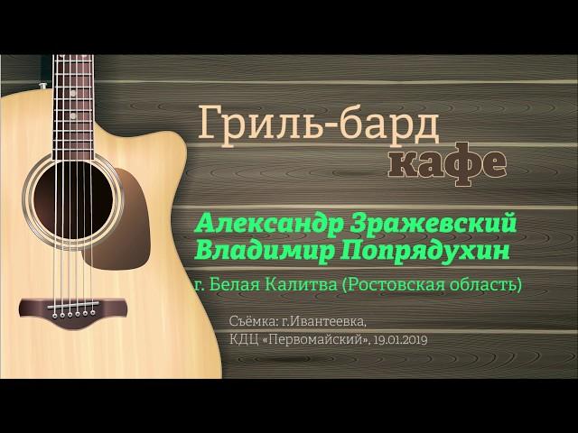 Концерт авторской песни. Дуэт из г. Белая Калитва. (Ивантеевка, 19.01.19)