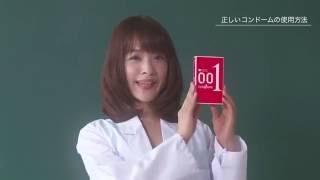 みひろが教える!! 『コンドームの正しい着け方講座!(オカモトゼロワン編)』
