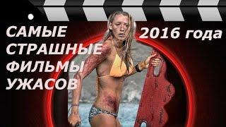 Самые страшные фильмы ужасов 2016 года