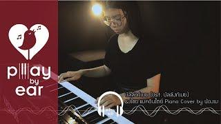 บัลลังก์เมฆ (Ost. บัลลังก์เมฆ) - ธงไชย แมคอินไตย์ Piano Cover by น้องเม