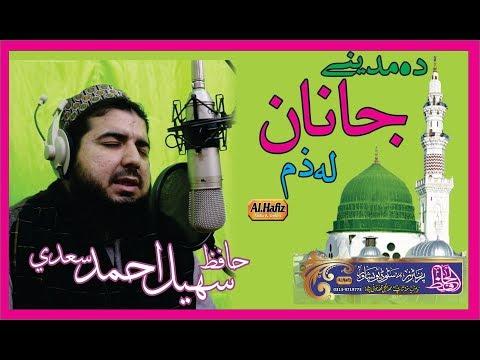 Hafiz Sohail New Naat 2019 Da Madeny Janan La Zam