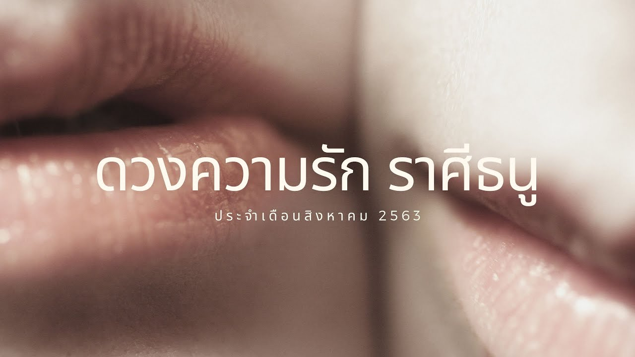 ราศีธนู❤ เดือนสิงหาคม 2563 ดวงความรัก