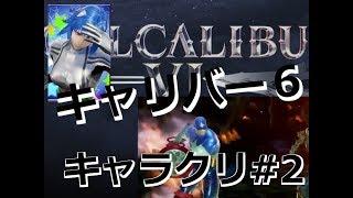 【SOUL CALIBUR 6】キャラクリ#2【キャプテンアメリカ、綾波レイ】 綾波レイ 動画 12