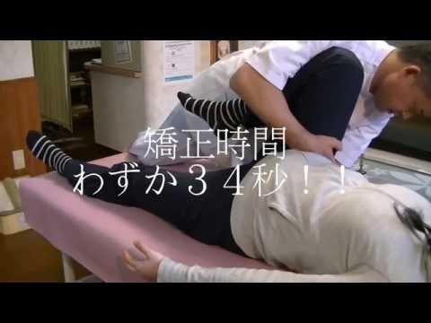 驚きの骨盤矯正!妊婦さんが34秒で・・・|DIAMEDIC東洋整体術おおだて療術センター