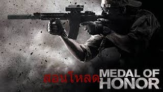 สอนโหลดเกม Play Medal of Honor 2010