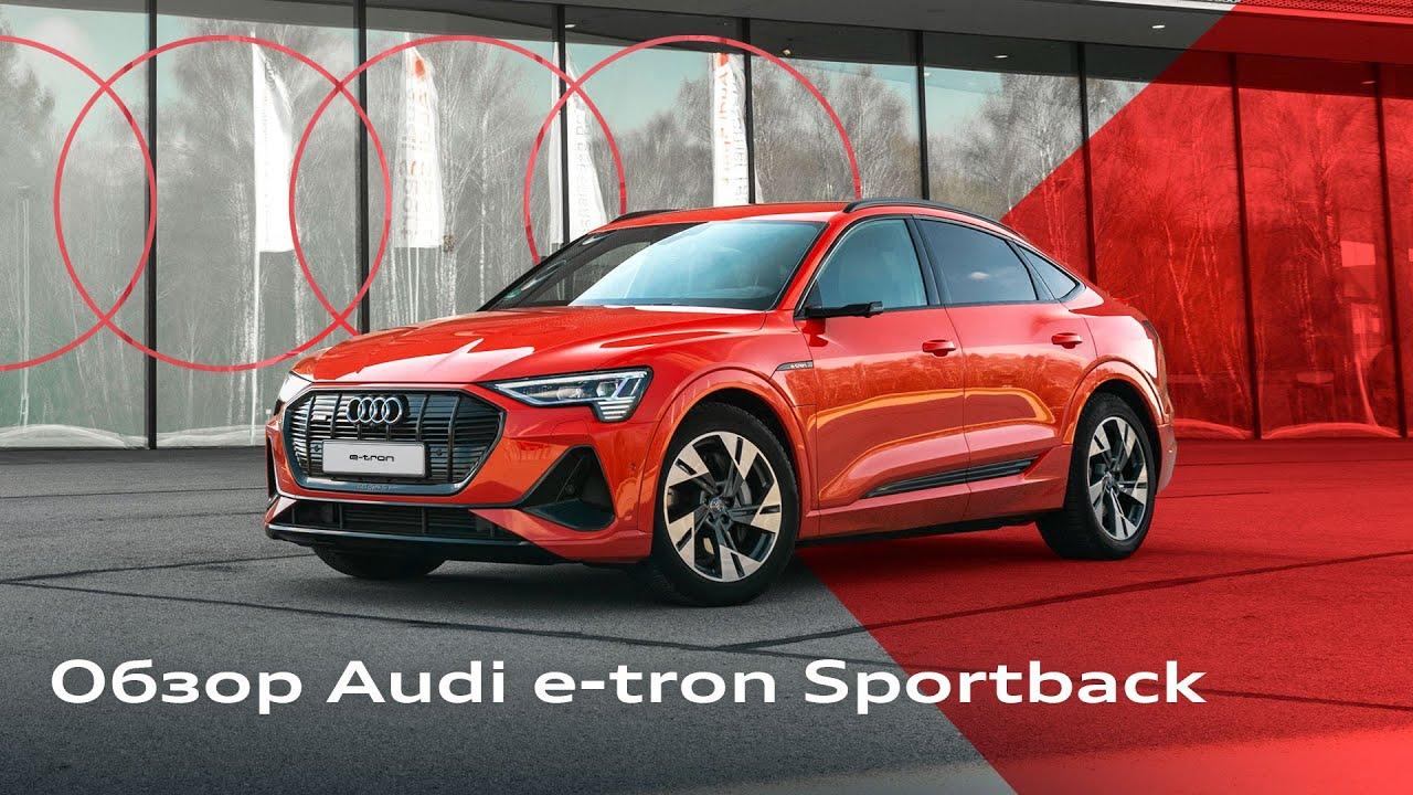Audi e-tron Sportback. Экстерьер в деталях