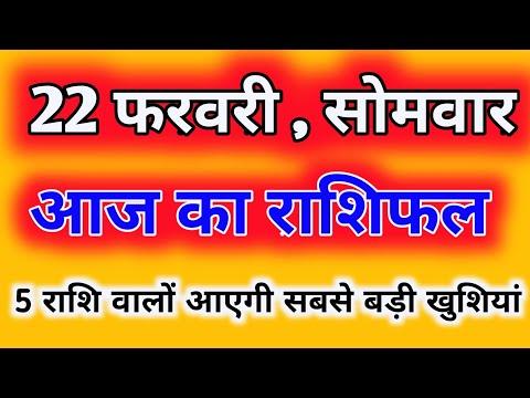 Aaj Ka Rashifal 22 February 2021 Monday Aries To Pisces Today Horoscope In Hindi Aaj Ka Panchang