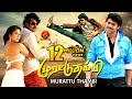 Murattu Thambi Tamil Full Movie | Latest Tamil Movies | Prabhas | Nayanthara