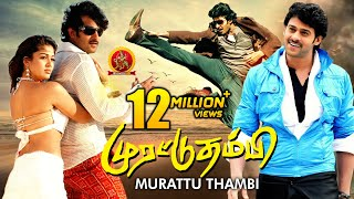 Prabhas Latest Tamil Full Movie - Latest Tamil Full Movies - Nayanthara - Murattu Thambi