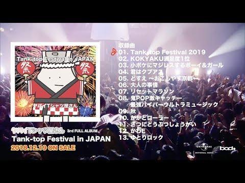 【全曲トレーラー】ヤバイTシャツ屋さん 3rd FULL ALBUM「Tank-top Festival in JAPAN」