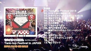 """3ピースバンド""""ヤバイTシャツ屋さん""""が、 2018年12月19日(水)にリリース..."""