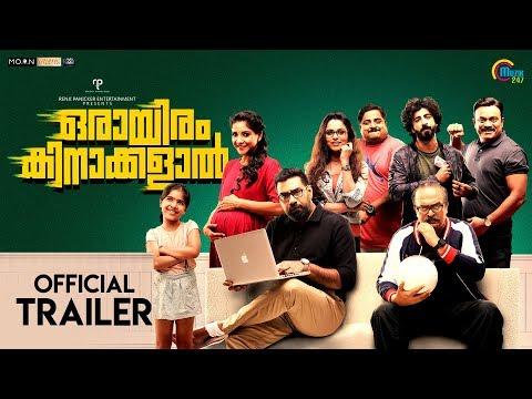 Orayiram Kinakkalal | Official Trailer | Biju Menon | Pramod Mohan | HD
