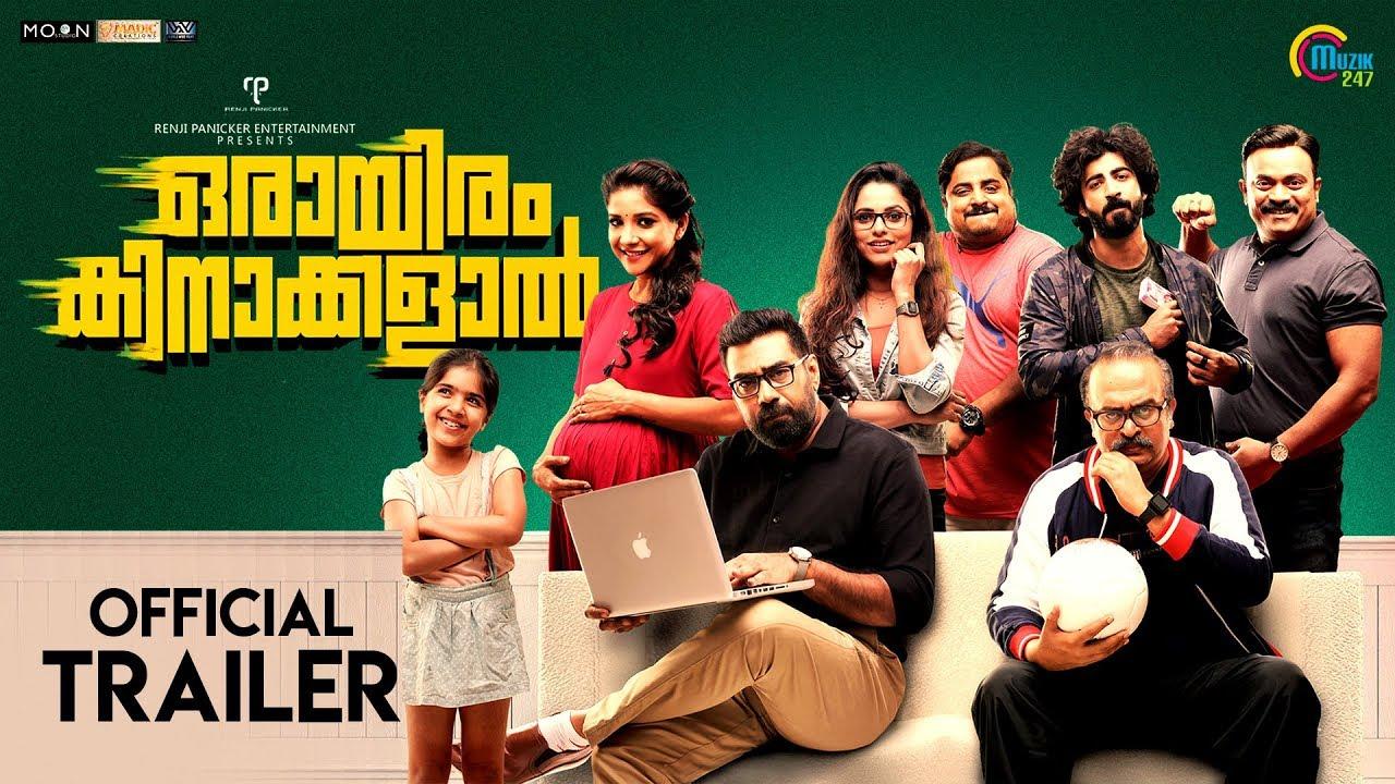 Orayiram Kinakkalal   Official Trailer   Biju Menon   Pramod Mohan   HD