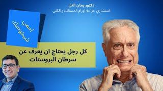 سرطان البروستات و افضل طرق العلاج/الدكتور يمان التل