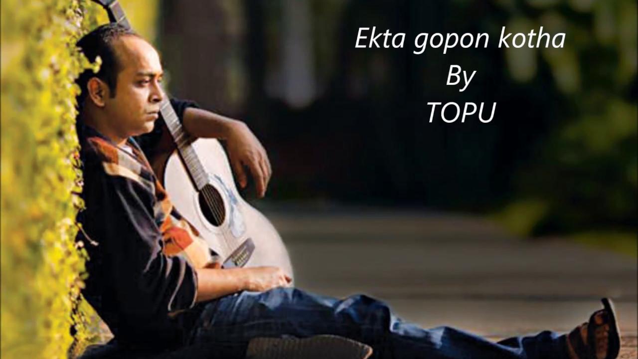 Ekta gopon kotha (একটা গোপন কথা) by topu bangla lyrics.