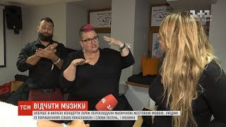 Вперше в Україні концерт зірок перекладали жестовою мовою