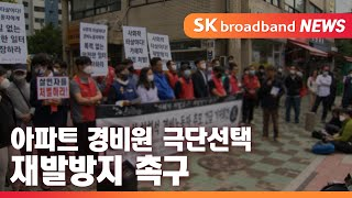 """강북구 아파트 경비원 추모... """"재발방지 대책 촉구""""…"""