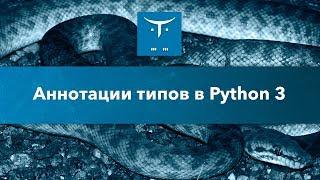 Открытый урок «Аннотации типов в Python 3»