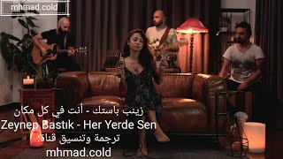 أغنية مقدمة مسلسل أنت في كل مكان مترجمة (زينب باستك - أنت في كل مكان) Zeynep Bastık - Her Yerde Sen