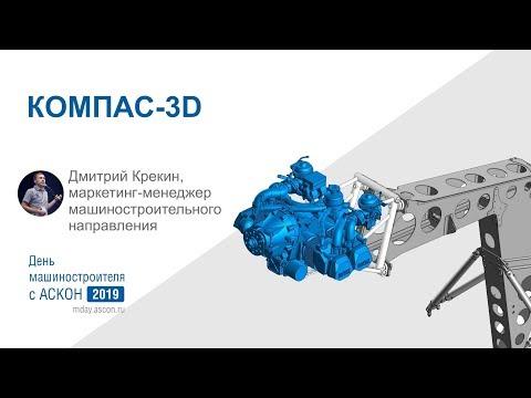 День машиностроителя онлайн. Новинки КОМПАС-3D V19 и приложений