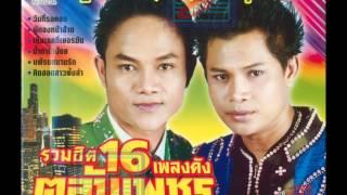แพ้รบสนามรัก ลูกแพร ไหมไทย