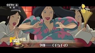 争锋:《千与千寻》找流量明星配音是否可取【中国电影报道   20190706】