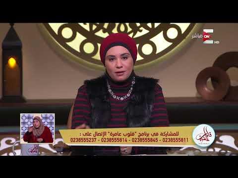 قلوب عامرة - د. نادية عمارة: هناك بعض النساء يخرجون العاقل عن عقله