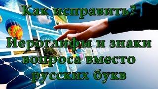 Как исправить? Иероглифы и знаки вопроса вместо русских букв!