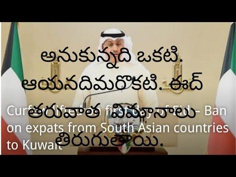International flights today updates Kuwait to india. India to Kuwait