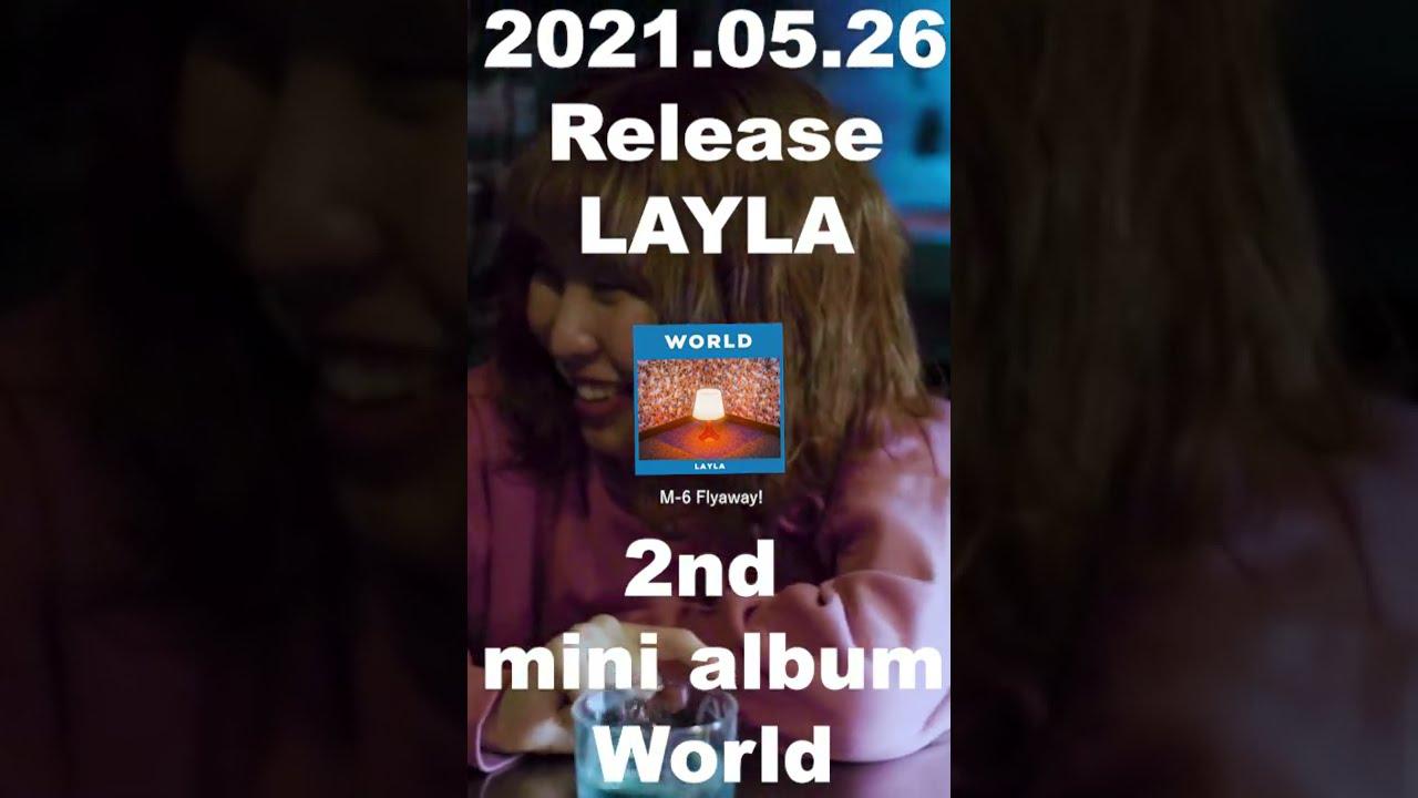 レイラ - 2nd mini album 「World」 Trailer