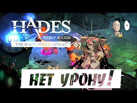 Hades - Афродита и уменьшение урона! #37