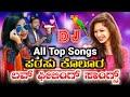 Parasu Kolur New All Top Trending Love💘💖 Feeling Janapada Song | Janapada Dj Songs