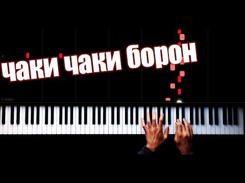 Chok Chok Boroni Bahor - чаки чаки борон - Piano Tutorial by VN