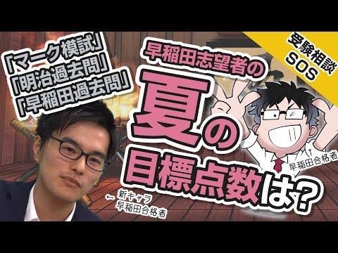 早稲田志望の生徒の8月末までの目標!