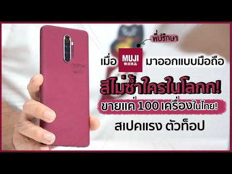 100 เครื่องในไทย! Realme X2 Pro Master Edition สีใหม่ แดงอิฐ - วันที่ 23 Dec 2019
