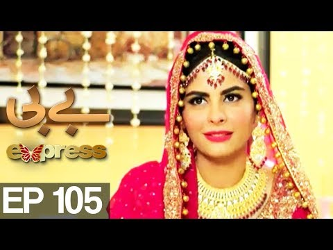 BABY - Episode 105 | Express Entertainment Drama | Behroz Sabzwari, Anzela Abbasi, Sabahat Bukhari