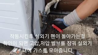 원주 에어컨 철거 냉매 가스 모으기 (펌프다운)