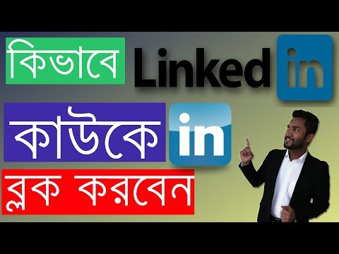 How To Block A Member In Linkedin® Lang Bengali