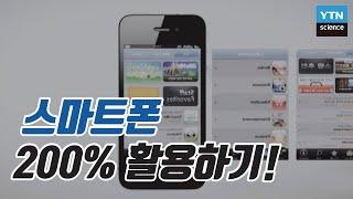 스마트폰 200% 활용하는 법 / YTN 사이언스