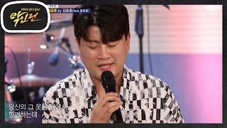 ✌️ 김호중 <내 사랑 내 곁에♬> 마음 울리는 보이스…