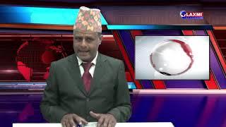 Laxmi Television || News 10 November 2019