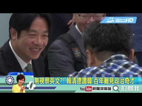 《新聞深喉嚨》賴清德叫陣出來選 韓國瑜回應了!