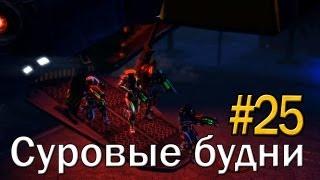 """XCOM Enemy Unknown: """"Суровые будни"""" - Часть 25 [Ironman]"""