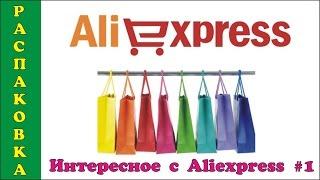 интересное с aliexpress 1 воздушные шары визитница 3d носки тату hdmi vga адаптер