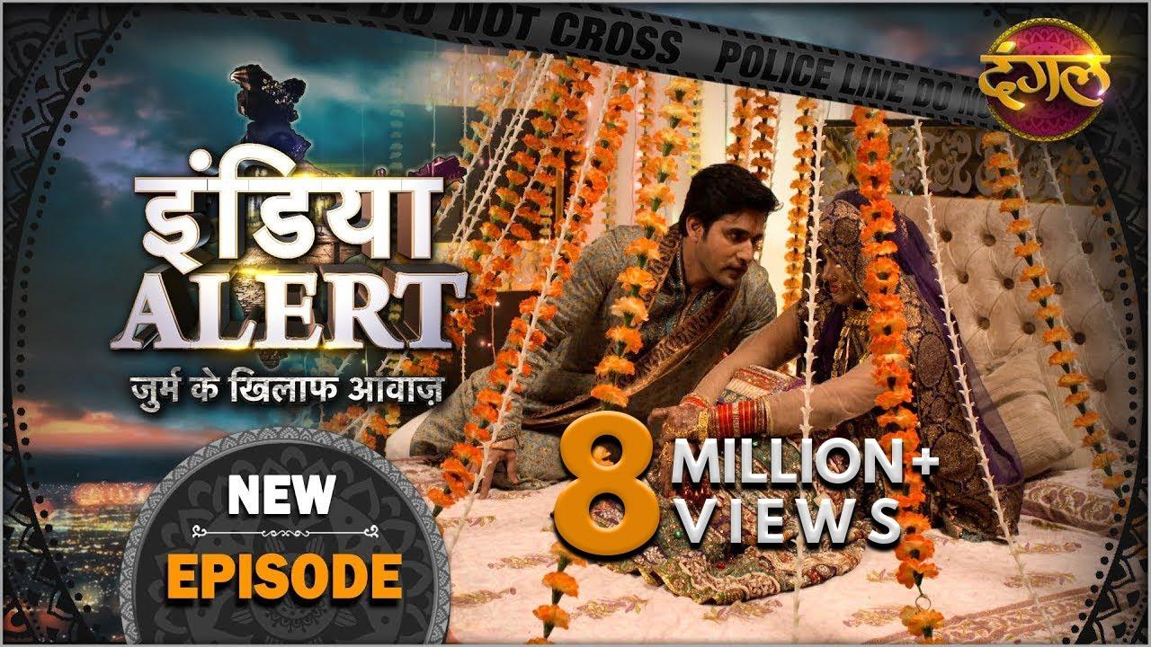 India Alert || New Episode 249 || Suhagraat ( सुहागरात ) || इंडिया अलर्ट Dangal TV