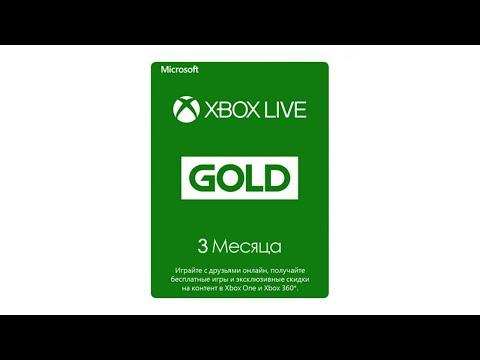 КАК СДЕЛАТЬ БЕСПЛАТНЫЙ XBOX LIVE GOLD НА 3 МЕСЯЦА
